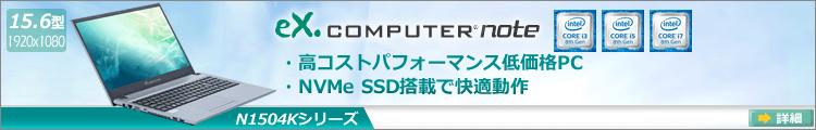 eX.computer note N1504Kシリーズ