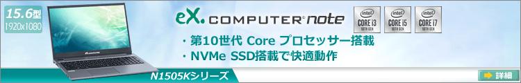 eX.computer note N1505Kシリーズ
