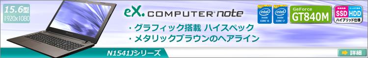 eX.computer note N1541J�V���[�Y