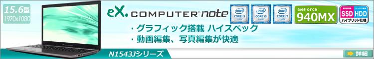 eX.computer note N1543J�V���[�Y