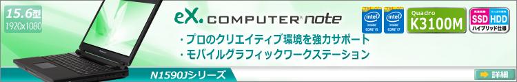 eX.computer note N1590J�V���[�Y