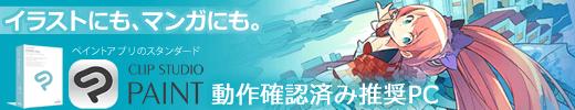 CLIP STUDIO PAINT 動作確認済推奨PC