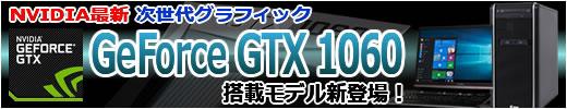 BTO���f�� G-GEAR NVIDIA® GeForce® GTX1060���� ������Q�[���p�\�R��