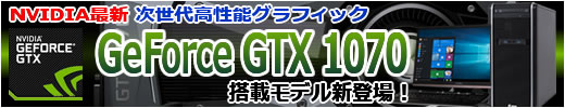 BTO���f�� G-GEAR NVIDIA® GeForce® GTX1070���� �����㍂���\�Q�[���p�\�R���V�o��I
