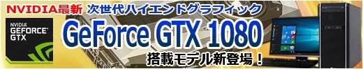 BTO���f�� G-GEAR NVIDIA® GeForce® GTX1080���� ������n�C�G���h�Q�[���p�\�R���V�o��I