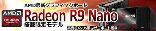 BTO���f�� Radeon R9 Nano���ڌ��胂�f��