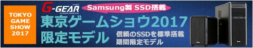 BTOモデル G-GEAR Samsung SSD搭載 東京ゲームショウ2017限定モデル