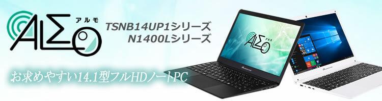 ノートPC ALΣO TSNB14UP1 / N1400L シリーズ