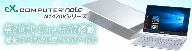 ノートPC eX.computer note N1420K シリーズ
