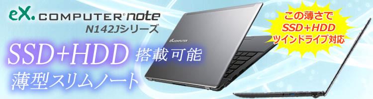 eX.computer note N142Jシリーズ シリーズラインナップ