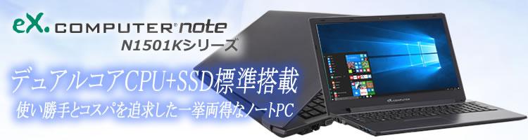 eX.computer note N1501Kシリーズ シリーズラインナップ