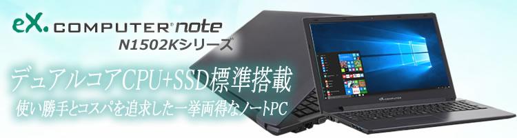 eX.computer note N1502Kシリーズ シリーズラインナップ