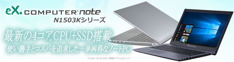 ノートPC eX.computer note N1503K シリーズ