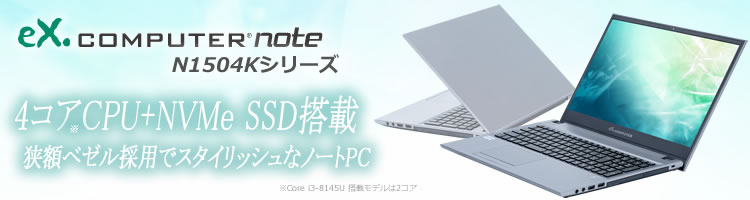 ノートPC eX.computer note N1504K シリーズ