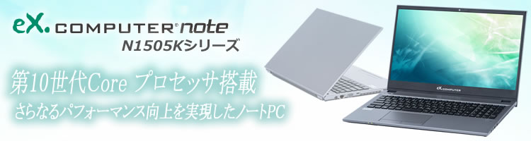 ノートPC eX.computer note N1505K シリーズ