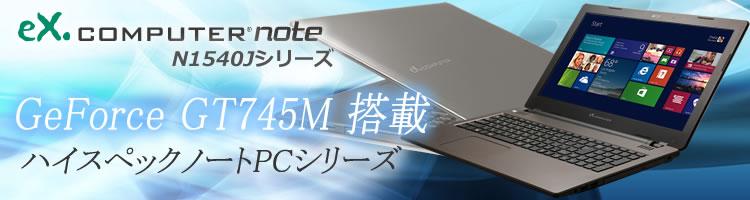 eX.computer note N1540Jシリーズ シリーズラインナップ
