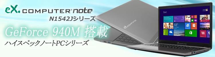 eX.computer note N1542Jシリーズ シリーズラインナップ