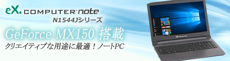 ノートPC eX.computer note N1544J シリーズ