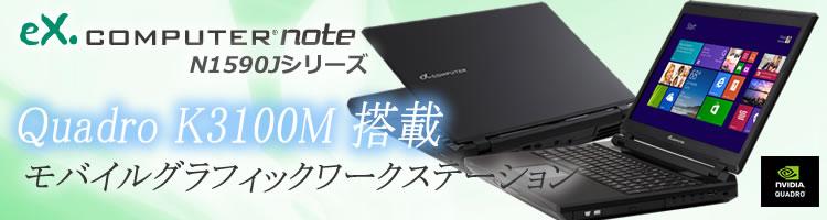 eX.computer note N1590Jシリーズ シリーズラインナップ