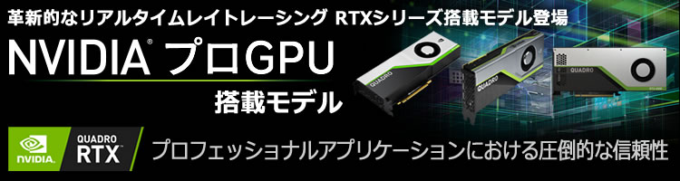 NVIDIA Quadroモデル シリーズラインナップ