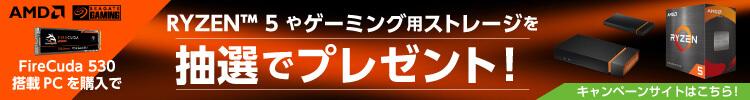 Seagate FireCuda 530キャンペーン