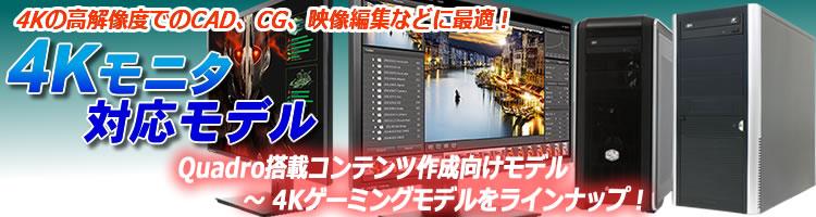 4Kモニタ対応PC シリーズラインナップ