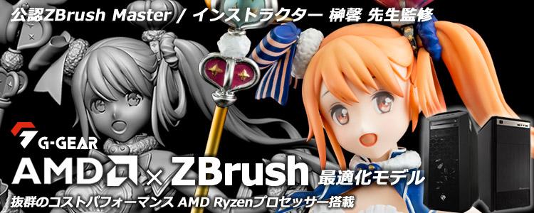 G-GEAR AMD x ZBrush 最適化モデル シリーズラインナップ