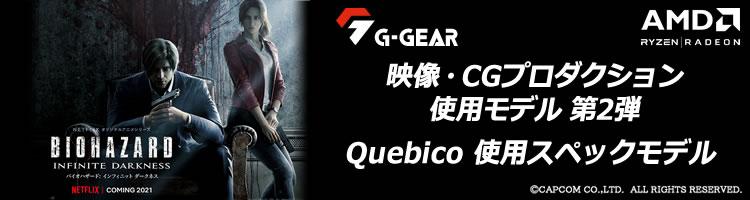 G-GEAR Quebico使用スペックモデル シリーズラインナップ