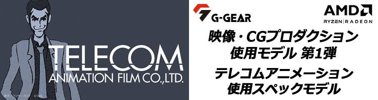G-GEAR テレコムアニメーション使用スペックモデル シリーズラインナップ