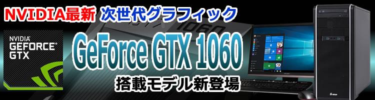 G-GEAR NVIDIA® GeForce® GTX1060���� ������Q�[���p�\�R���V�o��I