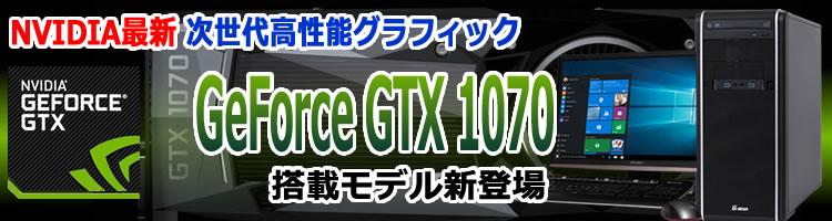 G-GEAR NVIDIA® GeForce® GTX1070���� �����㍂���\�Q�[���p�\�R���V�o��I
