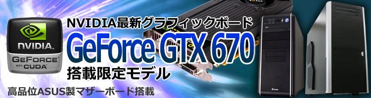 GeForce GTX 670搭載限定モデル シリーズラインナップ