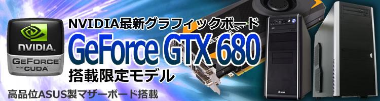 GeForce GTX 680搭載限定モデル シリーズラインナップ