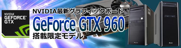 GeForce GTX 960搭載限定モデル シリーズラインナップ
