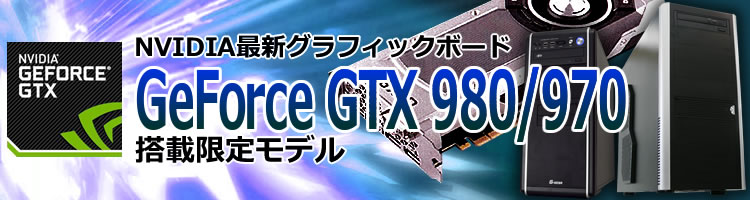 BTO�p�\�R�� GeForce GTX 980/970���ڌ��胂�f��