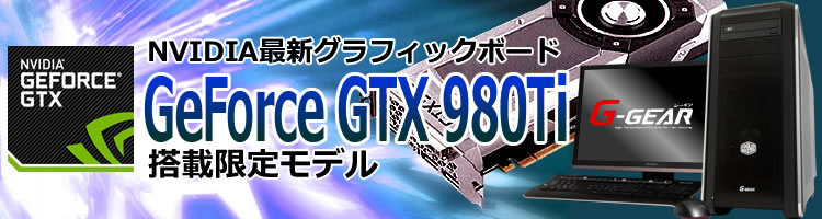 BTO�p�\�R�� GeForce GTX 980Ti���ڌ��胂�f��