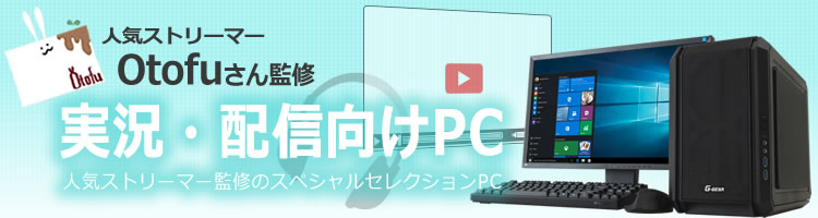 実況・配信向けPC シリーズラインナップ