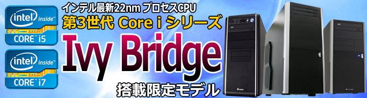 Ivy Bridge搭載限定モデル シリーズラインナップ