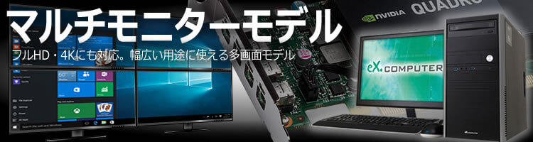 フルHD・4Kにも対応。幅広い用途に使える多画面モデル eX.computer マルチモニタモデル