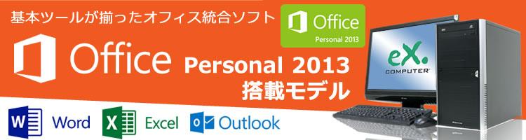 Office Personal 2013 搭載モデル シリーズラインナップ