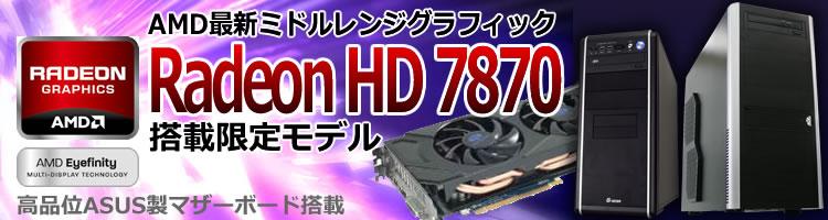 Radeon HD 7870搭載限定モデル シリーズラインナップ