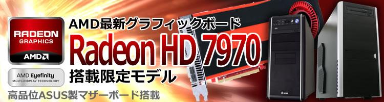 Radeon HD 7970搭載限定モデル シリーズラインナップ
