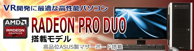 「RADEON PRO DUO」搭載モデル シリーズラインナップ
