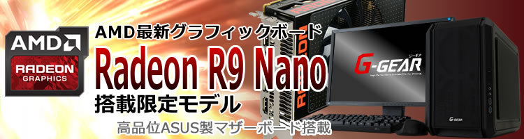 BTO�p�\�R�� Radeon R9 Nano���ڌ��胂�f��