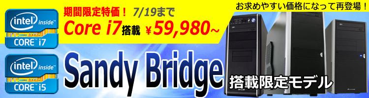 Sandy Bridge搭載限定モデル シリーズラインナップ