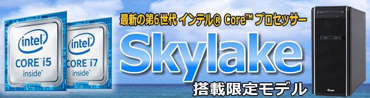 Skylake搭載限定モデル シリーズラインナップ