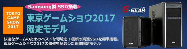 G-GEAR Samsung SSD搭載 東京ゲームショウ2017限定 シリーズラインナップ