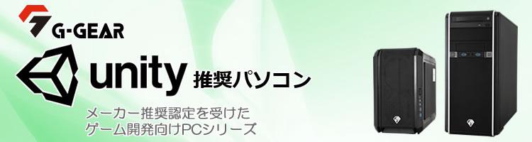 G-GEAR Unity 推奨パソコン シリーズラインナップ