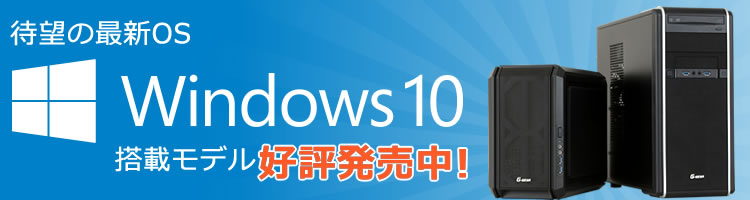 BTO�p�\�R�� Windows 10 ���ڌ��胂�f��