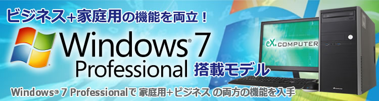Windows7 Professional 搭載モデル